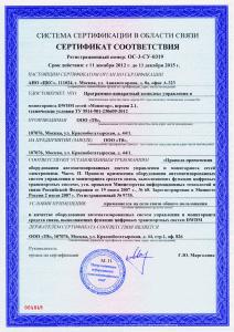 Сертификат соответствия в области связи