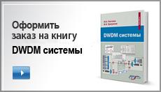 Купить книгу DWDM системы