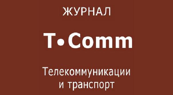Журнал T-Comm